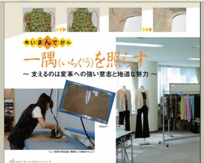 knit119番サービス掲載「かがわ産業情報21」